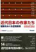 近代日本の作家たち 建築をめぐる空間表現