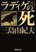 ラディゲの死 改版(新潮文庫)