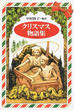 クリスマス物語集 世界の家庭で読みつがれている 改装版