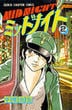 ミッドナイト 2 (少年チャンピオン・コミックス)