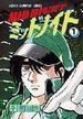 ミッドナイト 1 (少年チャンピオン・コミックス)