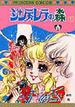 シンデレラの森 1(プリンセス・コミックス)