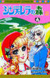 シンデレラの森 2(プリンセス・コミックス)