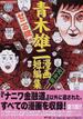 青木雄二漫画短編集 1 完全版 (廣済堂ペーパーバックス)