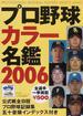プロ野球カラー名鑑 2006(B.B.MOOK)
