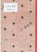 乙女の京都