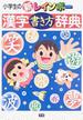 小学生の新レインボー漢字書き方辞典