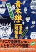 青木雄二漫画短編集 2 完全版 (廣済堂ペーパーバックス)