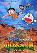 のび太の恐竜2006 (てんとう虫コミックス・アニメ版)(てんとう虫コミックス)