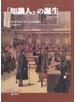「知識人」の誕生 1880−1900