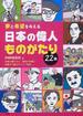 日本の偉人ものがたり22話 夢と希望を与える