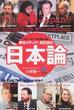 欧米メディア・知日派の日本論 外側から見た「自己喪失大国」