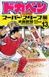 ドカベン スーパースターズ編13 (少年チャンピオン・コミックス)(少年チャンピオン・コミックス)