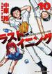 ラストイニング 10 私立彩珠学院高校野球部の逆襲 (ビッグコミックス)(ビッグコミックス)