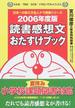 読書感想文おたすけブック 宮川俊彦の緊急特別授業 2006年度版