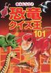 チャレンジ!恐竜クイズ王101