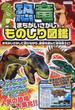 恐竜まちがいさがしものしり図鑑 まちがいさがしで遊びながら、図鑑を読んで恐竜博士に!