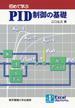 初めて学ぶPID制御の基礎