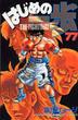 はじめの一歩 77 The fighting! (講談社コミックス)(少年マガジンKC)