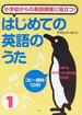 はじめての英語のうた 小学校からの英語授業に役立つ! 1