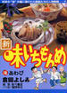 新・味いちもんめ 18 (ビッグコミックス)