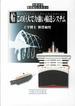 船この巨大で力強い輸送システム 船の世界史を知って現代の船を理解する本(大阪大学新世紀レクチャー)