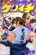 史上最強の弟子ケンイチ 22 (少年サンデーコミックス)(少年サンデーコミックス)