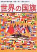 世界の国旗 世界193か国が登場・国旗で知ろう世界の国々!