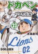 ドカベン プロ野球編23(秋田文庫)