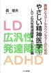 教師とスクールカウンセラーのためのやさしい精神医学 1 LD・広汎性発達障害・ADHD編