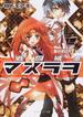 戦闘城塞マスラヲ Vol.1 負け犬にウイルス(角川文庫)
