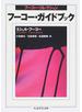 フーコー・コレクション 別巻 フーコー・ガイドブック