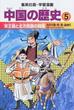 中国の歴史 5 宋王朝と北方民族の興隆