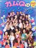 ガムQのダンスクール Let's Dance Cool!