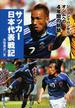 サッカー日本代表戦記 ジーコジャパンからオシムへの4年間の軌跡(スポーツノンフィクション)