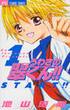 うわさの翠くん!! 1 (フラワーコミックススペシャル)(フラワーコミックススペシャル)