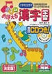 リズムでおぼえる漢字学習 小学校全学年
