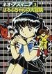 ネオ・アズマニア(ハヤカワコミック文庫) 3巻セット
