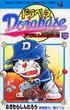 ドラベース 12 ドラえもん超野球外伝 (コロコロドラゴンコミックス)
