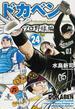 ドカベン プロ野球編24(秋田文庫)