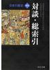 日本の歴史 別巻 対談・総索引
