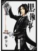 黒執事 1 (G FANTASY COMICS)