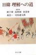 日韓理解への道 座談会(中公文庫)