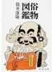 俗物図鑑 改版