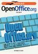 学生のためのOpenOffice.org