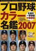 プロ野球カラー名鑑 2007(B.B.MOOK)