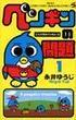 ペンギンの問題 1 (てんとう虫コミックス)