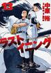 ラストイニング 13 私立彩珠学院高校野球部の逆襲 (ビッグコミックス)(ビッグコミックス)