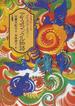 アイヌ〈ユーカラ〉 復刻版 1 アイヌラックル物語