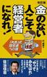 金のない人こそ経営者になれ! 「大吉」式経営者への道 改訂版